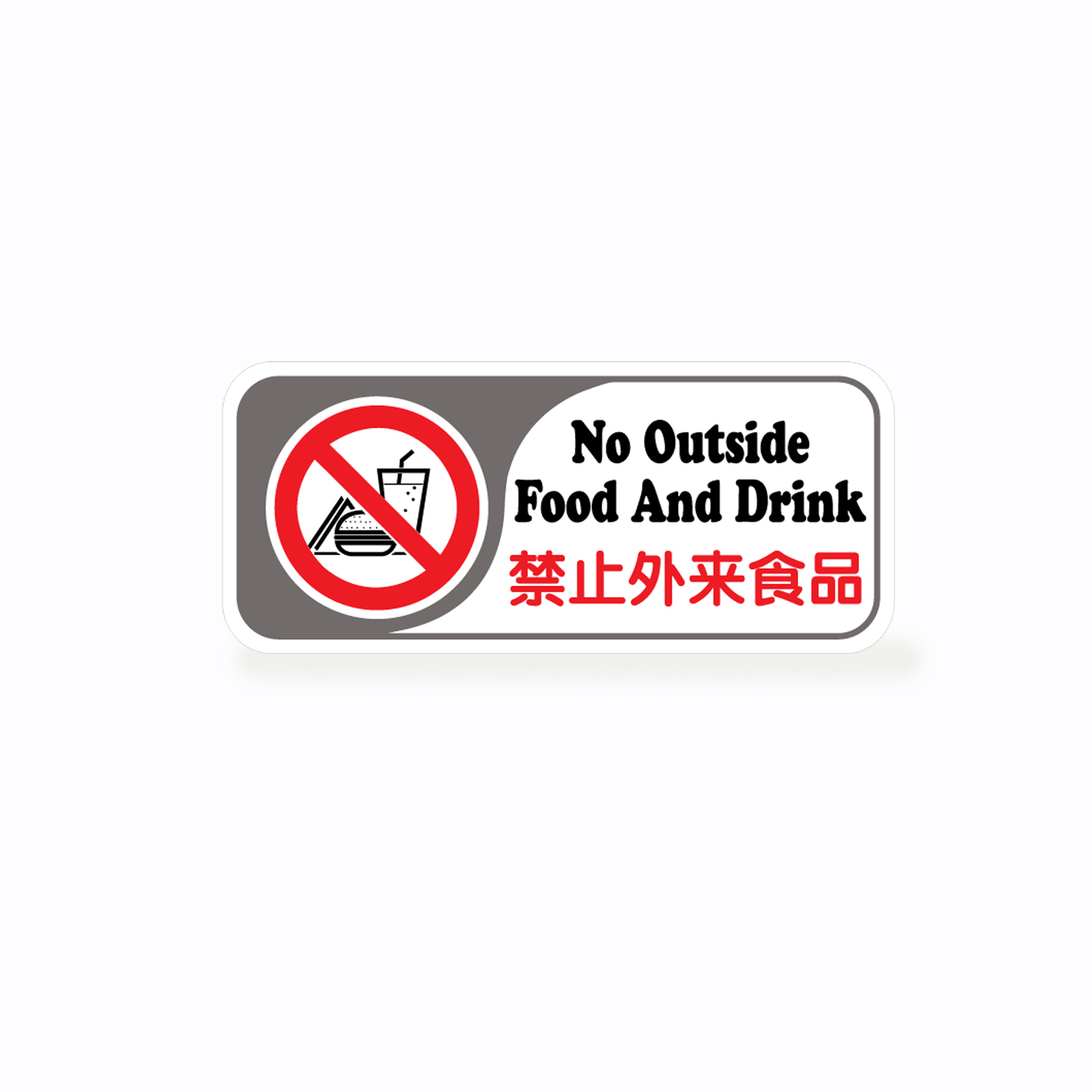 NO OUTSIDE FOOD & DRINK